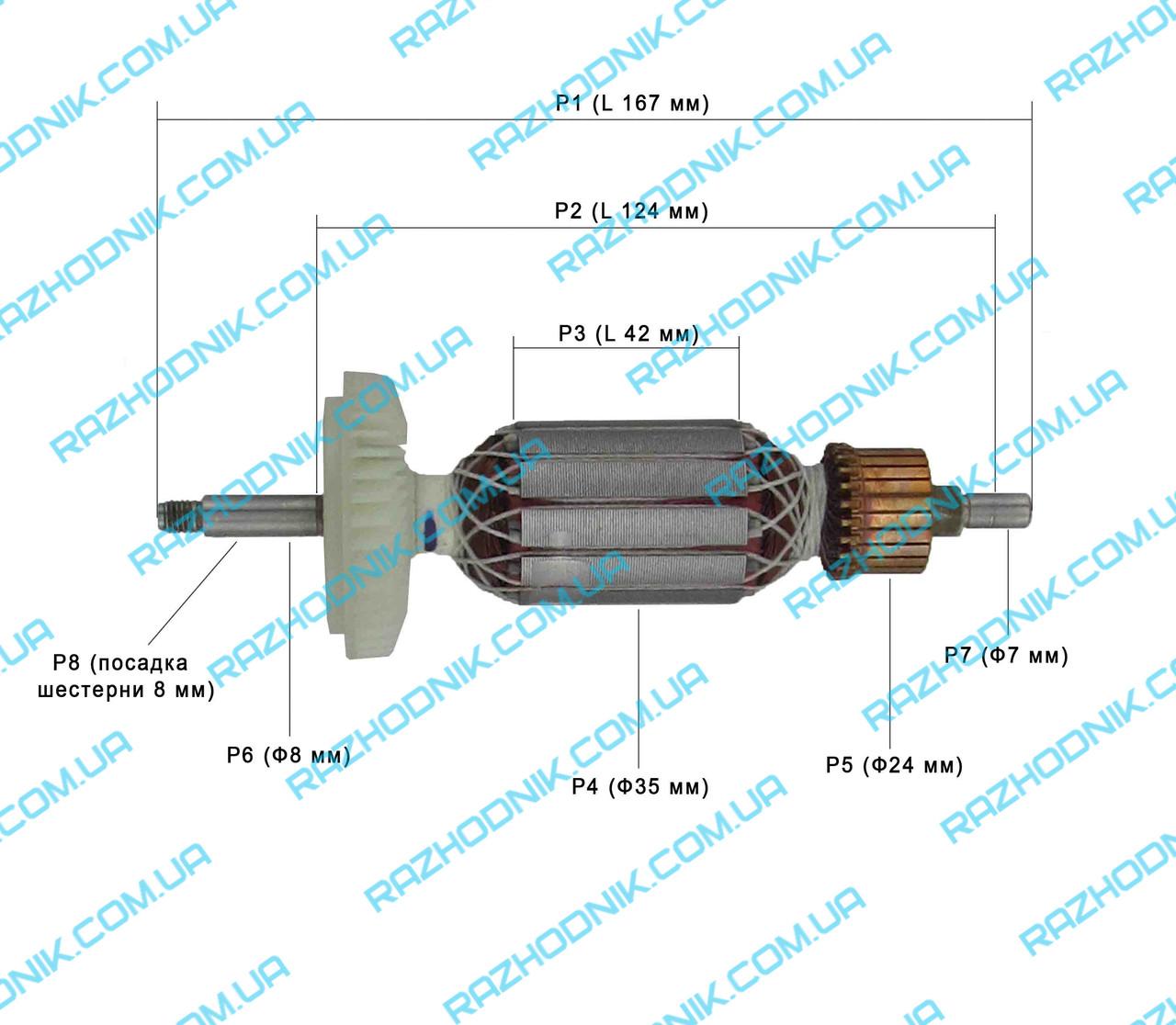 Якорь на болгарку Bosch GWS 11-125 (Аналог)