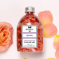 Соль для ванны Карма 250 мл Apothecary