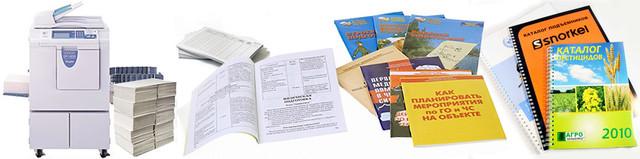 тиражирование брошюр, печать книг, печать рефератов