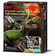 """Набор """"Раскопки Тиранозавра Рекса"""""""