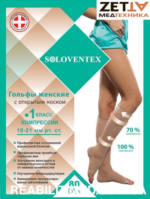 4b6529f8e9b6a Гольфы компрессионные от варикоза женские Soloventex в Днепре, цена ...