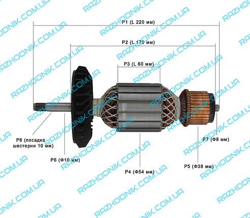 Якорь на болгарку Bosch GWS 24-230 (Аналог), фото 2