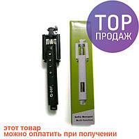 Монопод палка с Bluetooth кнопкой для селфи Q08F / аксессуары для фото