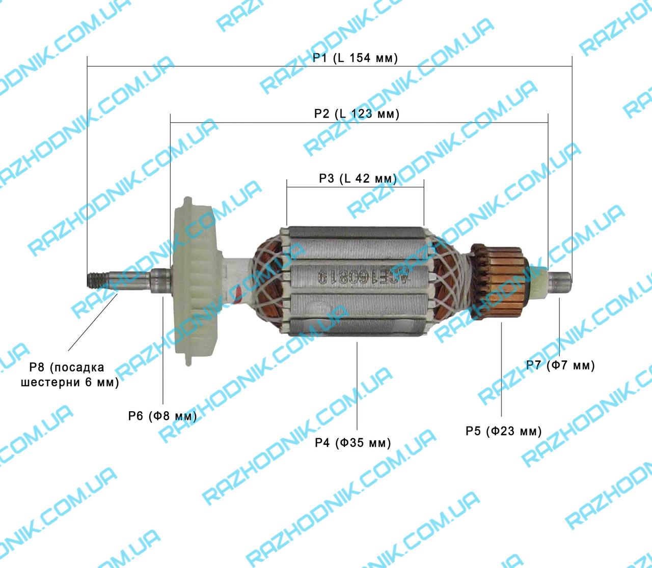 Якорь на болгарку Bosch GWS 6-100 (Аналог)