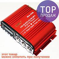 UKC MA-500 - USB, SD-карта, MP3 4х канальный/аудиотехника