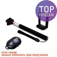 Монопод палка с Bluetooth пультом для селфи Z07-1 / аксессуары для фото