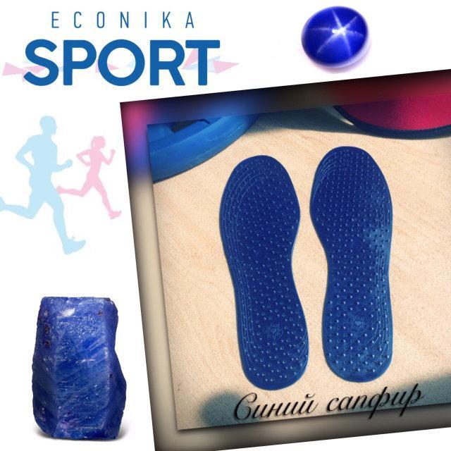 Стельки Econica Sport синий сапфир