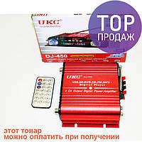 UKC DJ-450 - USB, SD-карта, MP3 4х канальный/аудиотехника