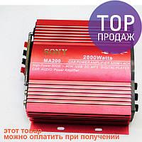 Sony MA-200 - USB, SD-карта, MP3 4х канальный/аудиотехника