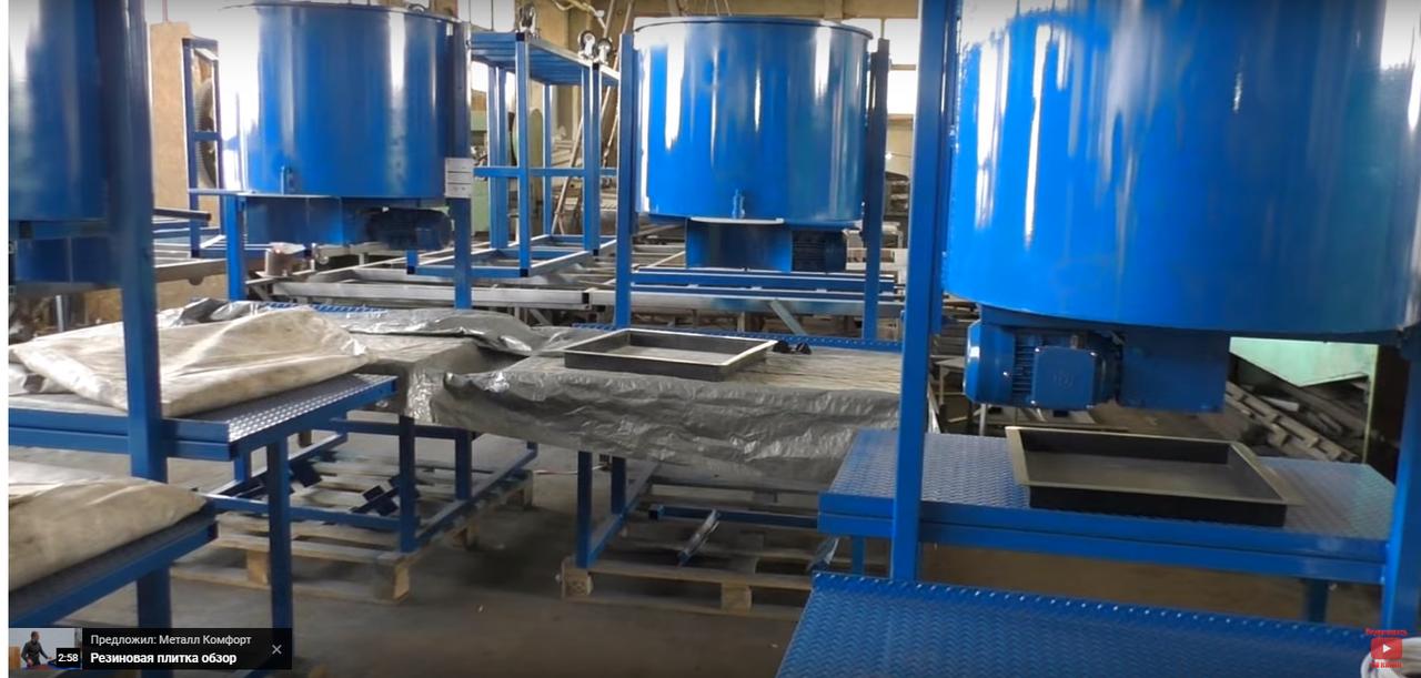 Мешалка для  производства резиновой плитки