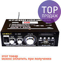 UKC AK-699D - USB, SD-карта, MP3 2x300W 2х канальный/аудиотехника