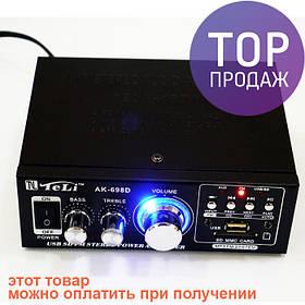 AK-698D - USB, SD-карта, MP3 2x180W 2х канальный/аудиотехника