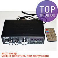 Sony AK-699D - USB, SD-карта, MP3 2x300W 2х канальный - USB, SD-карта, MP3 2x300W 2х канальный/аудиотехника