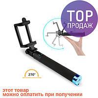 Палка для селфи Selfie Stick Locust Series с функцией разворота на 270 градусов / аксессуары для фото