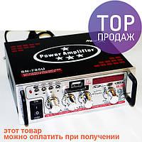 Xplod SN-705U- USB,SD,FM,MP3! 180W+180W 2х канальный/аудиотехника