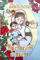 Диплом хрещеної матері ламінований