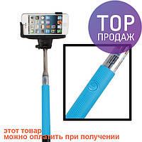 Монопод (палка для селфи) Z07-5 Bluetooth / аксессуары для фото
