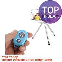 Bluetooth-пульт для селфи, MonoPod Remote Shutter / аксессуары для фото
