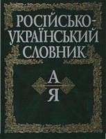 И. О. ; Горюшина, Г. Н. ; Гнатюк, И. С. и др.  Русско-украинский словарь