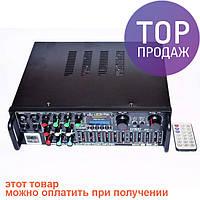 UKC AV-326Bt + USB + Bluetoth КАРАОКЕ 4 микрофона/аудиотехника