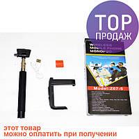 Z07-5 Bluetooth Селфи палка (монопод, штатив) / аксессуары для фото