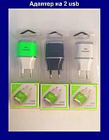 Адаптер на 2 порта ES-D03 USB Charger 2x USB!Опт