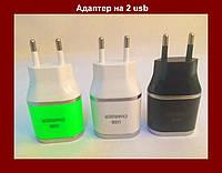 Адаптер на 2 порта ES-D03 USB Charger 2x USB!Акция