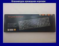 Проводная игровая компьютерная клавиатура Nakatomi The Game Keyboard