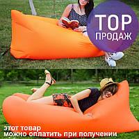 Надувной диван / Надувной матрас оранжевый / Надувной шезлонг диван мешок Ламзак Lamzac Orange