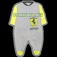 Человечек для новорожденного Ferrari р. 56 тонкий ткань КУЛИР-ПИНЬЕ 100% хлопок ТМ ПаМаМа 3162 Светло-серый
