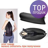 Надувной диван Ламзак Lamzac / Надувной матрас черный / Надувной шезлонг диван мешок Black