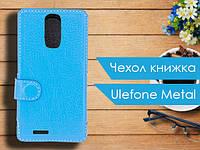 Чехол книжка для Ulefone Metal