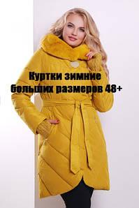 Куртки зимние больших размеров 48+