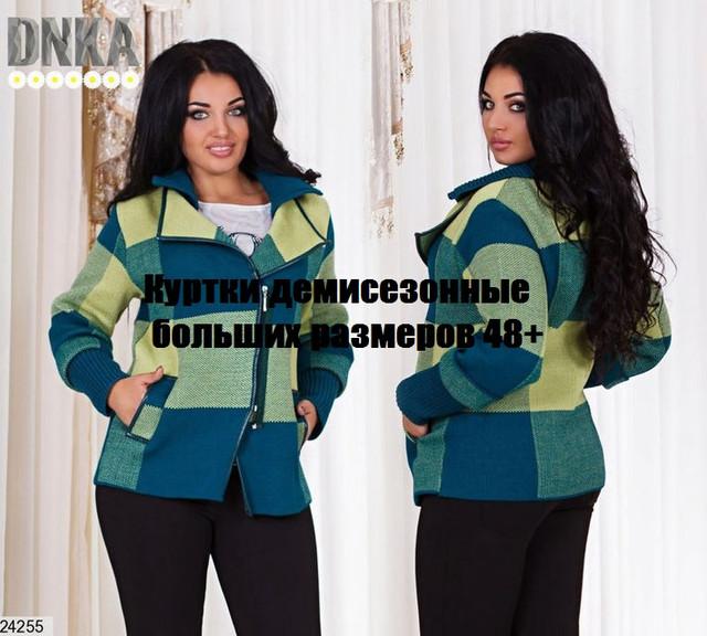 Куртки демисезонные больших размеров 48+