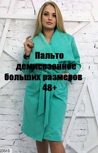 Пальто демисезонное больших размеров 48+