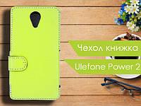 Чехол книжка для Ulefone Power 2