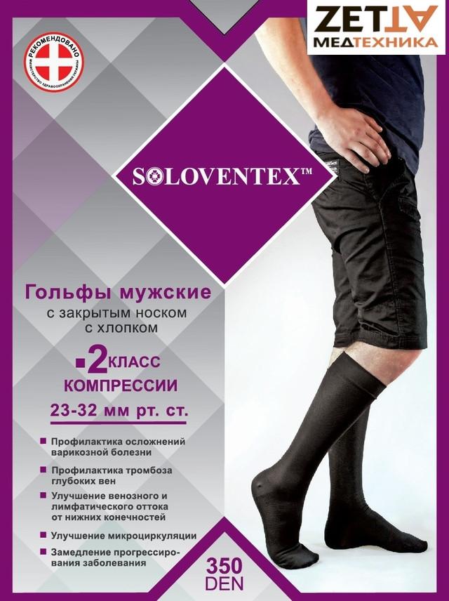 a4accef8687a0 Гольфы компрессионные от варикоза мужские Soloventex в Днепре, цена ...
