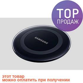 Qi передатчик Samsung беспроводная зарядка телефон / источник питания