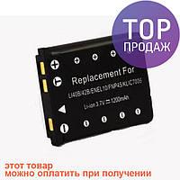 Аккумулятор батарея Olympus и др. Li-40B 1200 mAh / источник питания