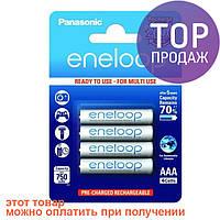 4шт аккумулятор Panasonic Eneloop AAA 750 Mah / источник питания