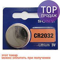 Батарейка таблетка CR2032 Sony / источник питания