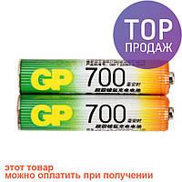 Аккумуляторные батарейки GP AAA Rechargeable 700 (2 ШТ) / источник питания
