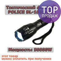 Тактический фонарик POLICE BL-1831-T6 50000W / Мощный светодиодный фонарик + зарядное устройство