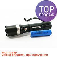 Тактический фонарик POLICE BL-3826-T6 50000W / Мощный светодиодный фонарик + зарядное устройство