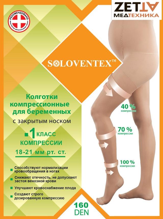 84bbde46ef538 Колготки компрессионные для беременных в Днепре Soloventex - ZETTA.  Медтехника. Товары для здоровья.