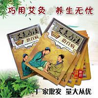 Книга учебник по мокса терапии (на Китайском)