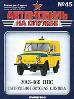 Автомобиль на Службе №45 УАЗ-469 ППС
