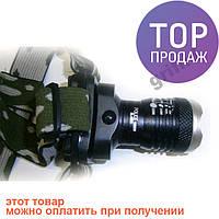 Фонарик налобный фонарь Bailong BL-6809 20000W
