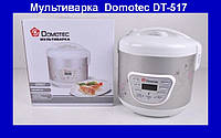 Мультиварка электрическая Domotec DT-517 на 5 л, функциональная мультиварка на 9 режимов