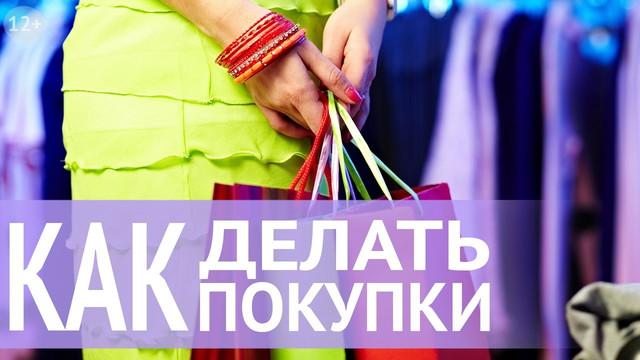 Как покупать в интернет магазине правильно. Купить товар, что-бы не ... e48ecd1ec24